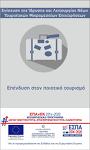 Ενίσχυση της Ίδρυσης και Λειτουργίας Νέων Τουριστικών ΜΜΕ
